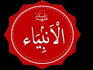 Al-Anbiya