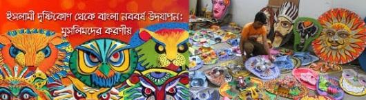 Pohela Boisakh